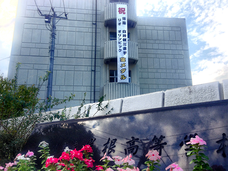 岸根高校防災訓練(オリンピック金メダリスト:白井選手の出身校)