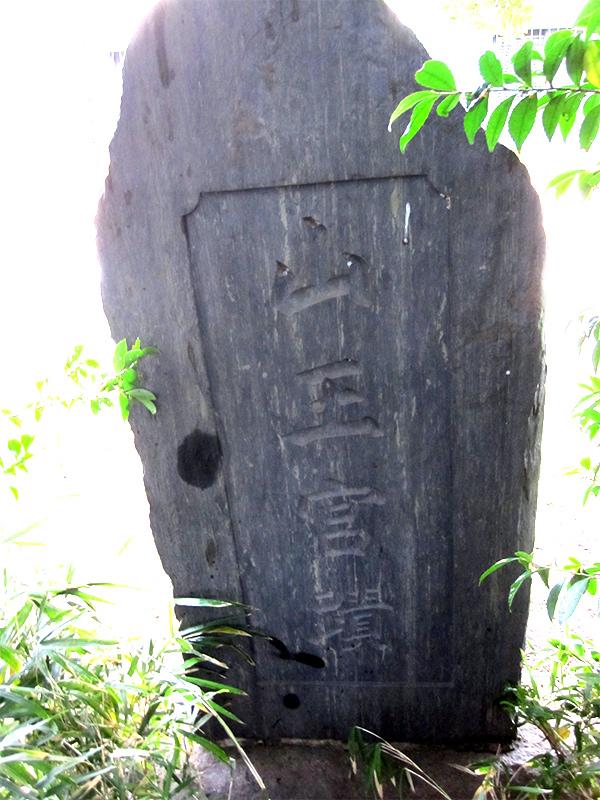 山王宮蹟碑