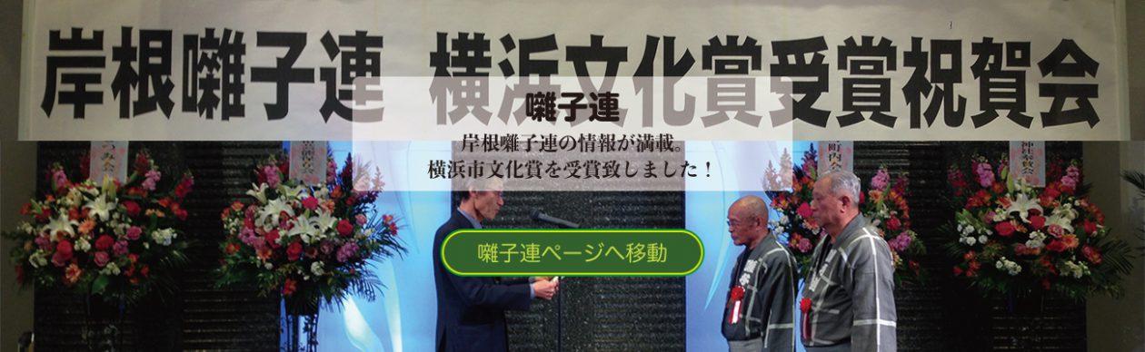 囃子連 横浜文化賞受賞