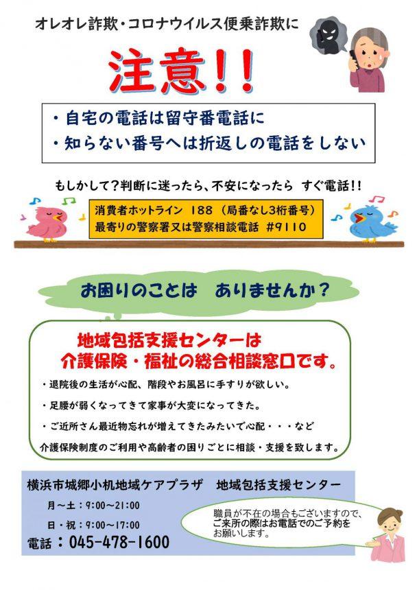 オレオレ詐欺・コロナウイルス便乗詐欺に注意!