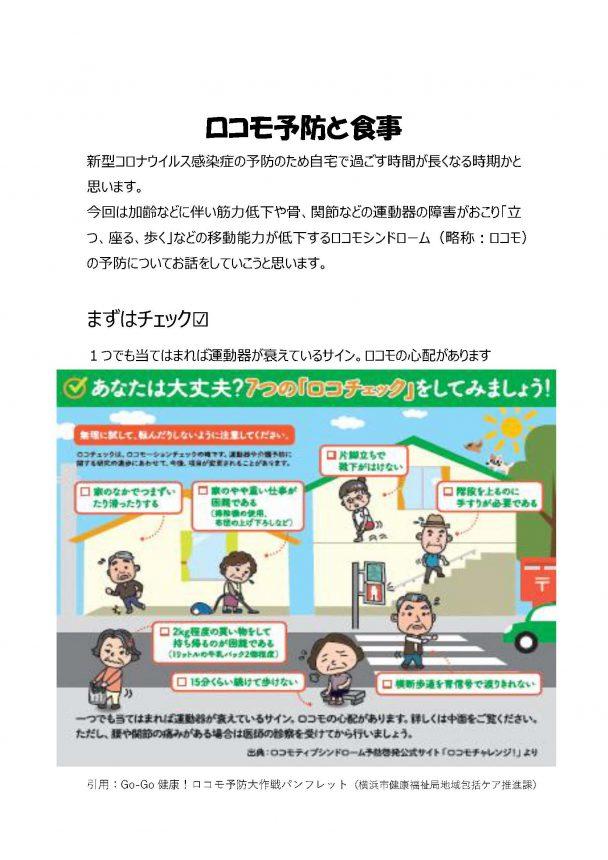 ロコモ予防と食事(3-1)