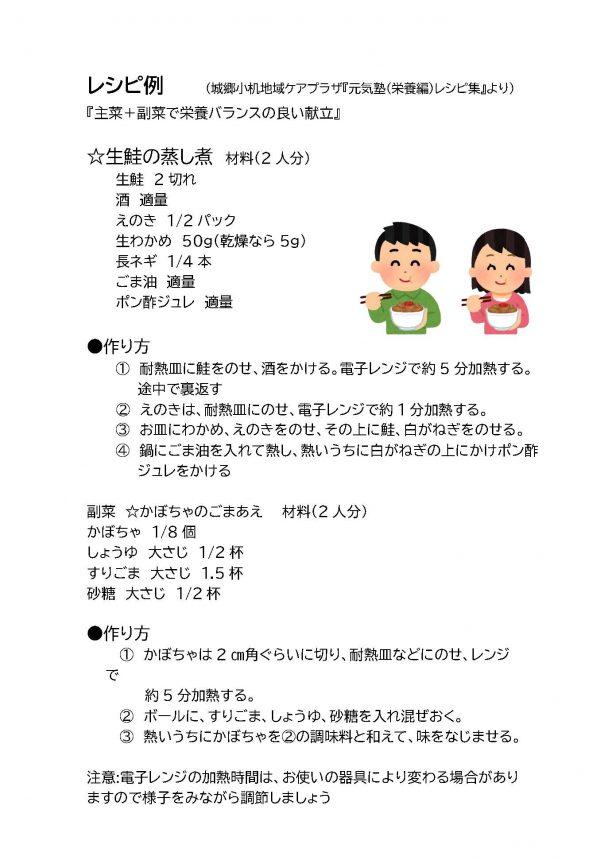 ロコモ予防と食事(3-3)