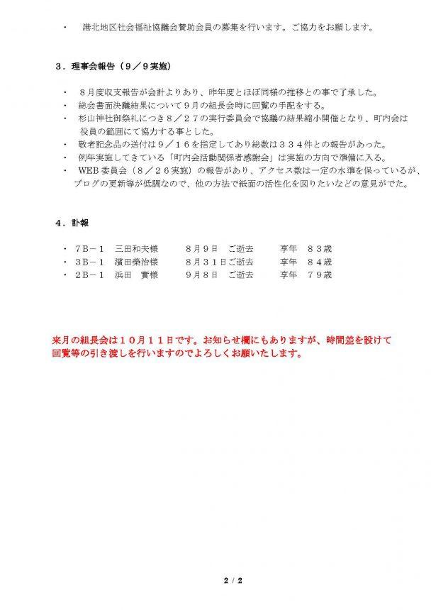 町内会だより(令和2年9月)2-2