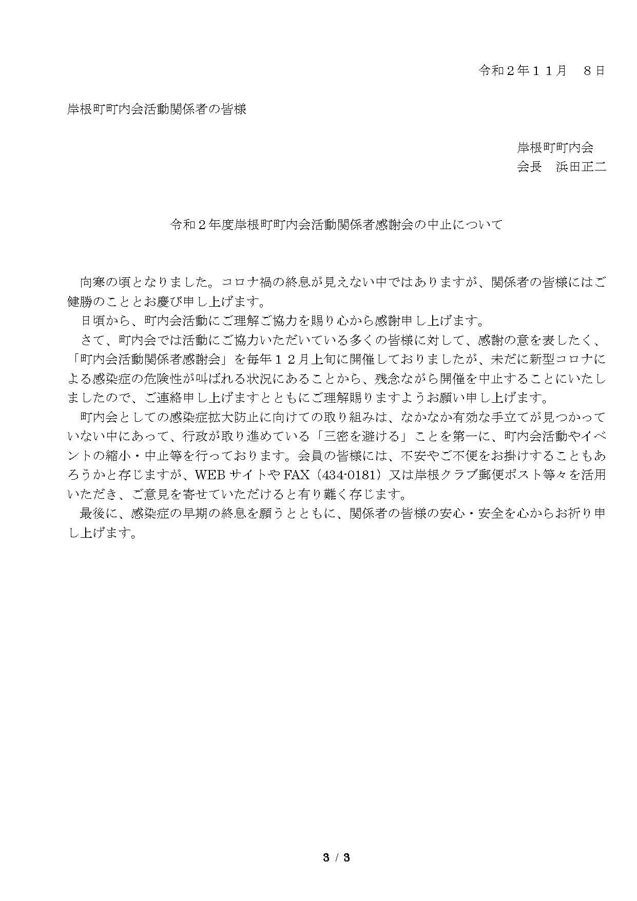 町内会だより(令和2年11月)3-3