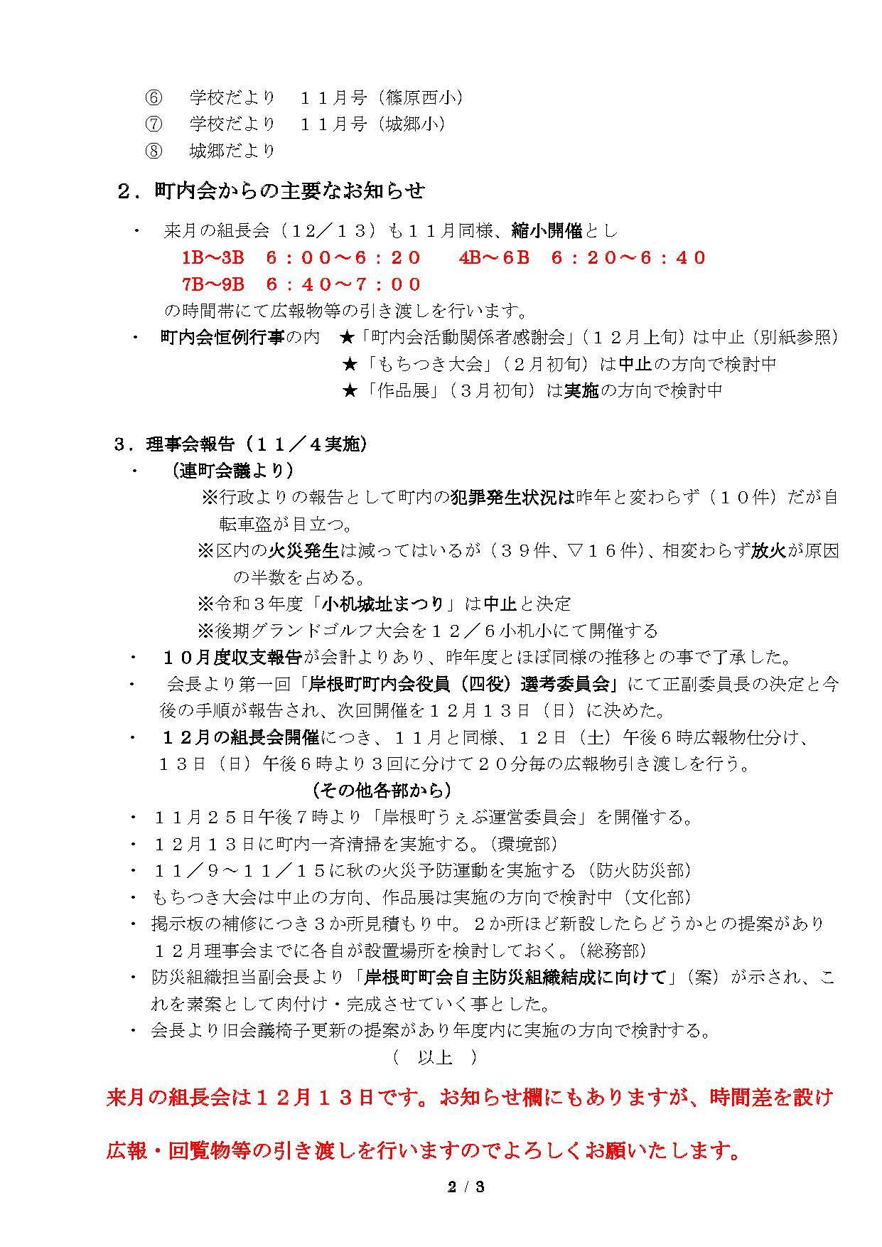 町内会だより(令和2年11月)3-2